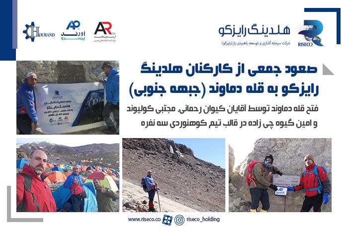 صعود جمعی از کارکنان هلدینگ رایزکو به قله دماوند
